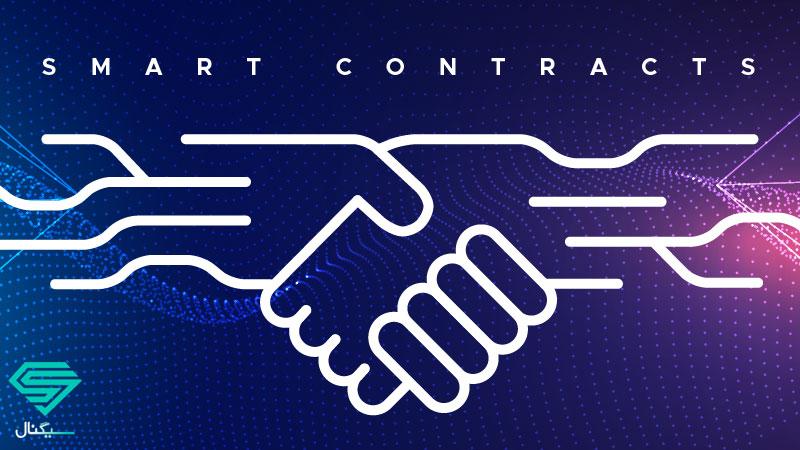 تعریف قرارداد هوشمند