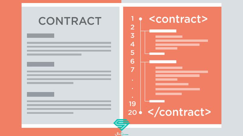 تفاوت قرارداد هوشمند با قرارداد عادی