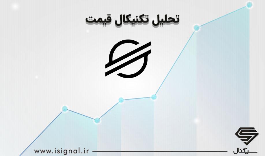 تحلیل تکنیکال قیمت استلار به همراه نمودار (18 آبان ماه 99)