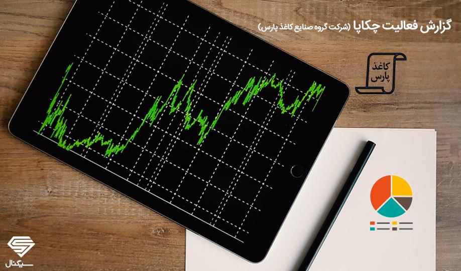 بررسی گزارش فعالیت ماهانه چکاپا (شرکت گروه صنایع کاغذ پارس) (مرداد ماه 1398)