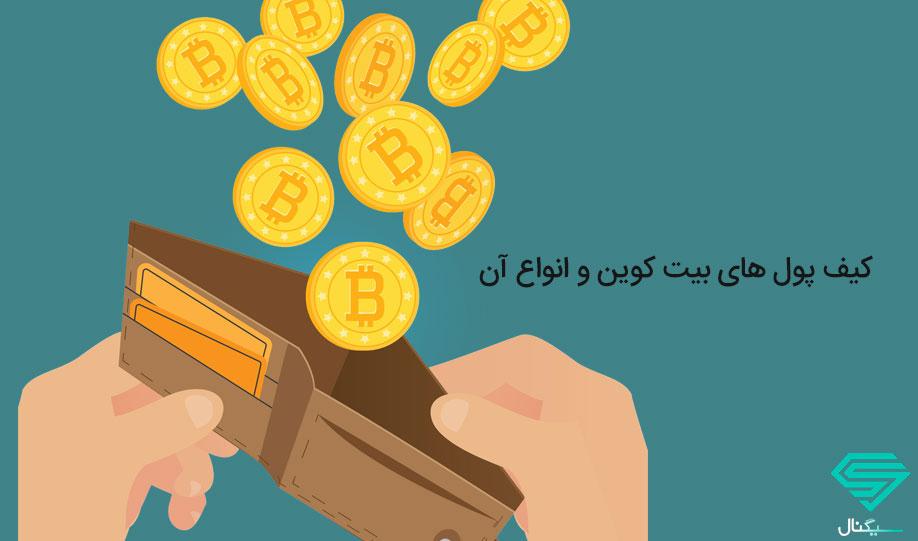معرفی بهترین کیف پول بیت کوین (Bitcoin Wallet) و انواع آن
