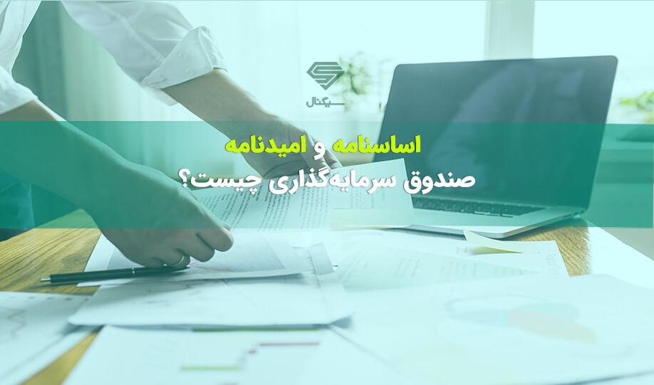 اساسنامه و امیدنامه صندوق سرمایه گذاری چیست؟