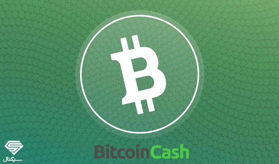 بیت کوین کش (Bitcoin Cash) چیست و چگونه کار می کند؟