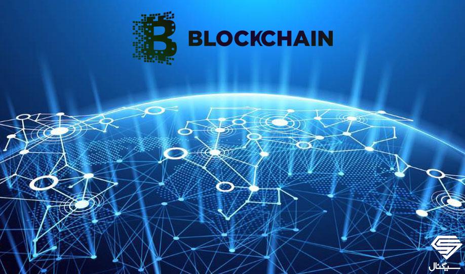 بلاک چین (Blockchain) چیست و چه جایگاهی در دنیای ارزهای دیجیتال دارد؟