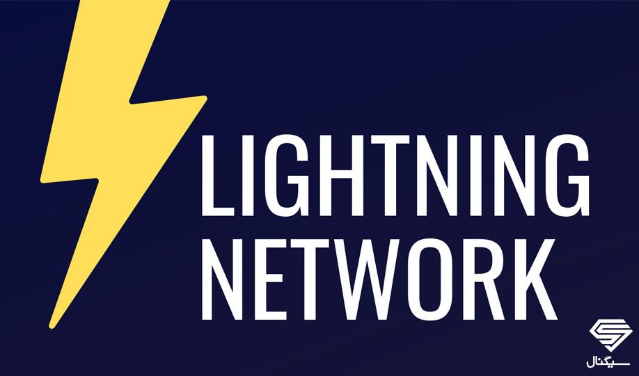 شبکه لایتنینگ (Lightning Network) چیست و عملکرد آن چگونه است؟