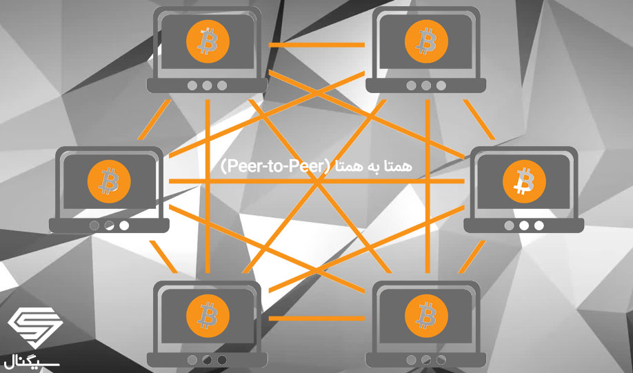 شبکه همتا به همتا (Peer-to-Peer) چیست و کاربرد آن در ارز دیجیتال چگونه است؟
