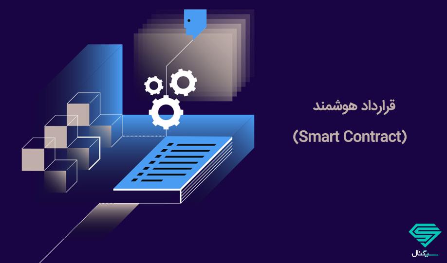 آشنایی با قرارداد هوشمند (Smart Contract) در بلاک چین