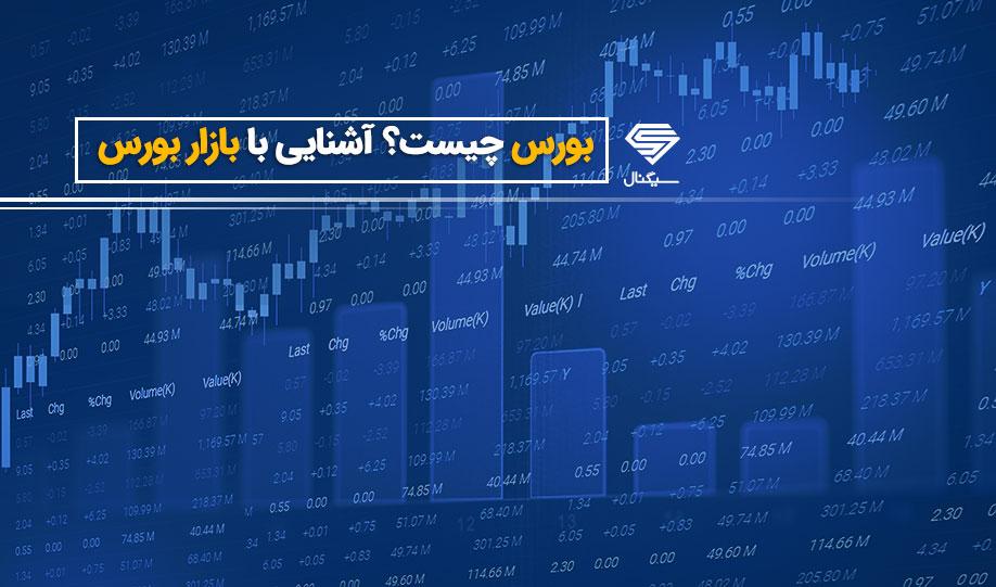 بورس چیست؟ آشنایی با سرمایه گذاری در بازار بورس وضعیت بورس امروز تابلو بورس تهران