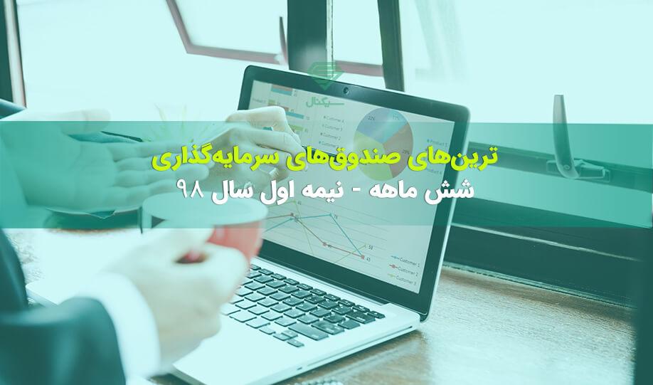 ترینهای صندوقهای سرمایهگذاری | شش ماهه (نیمه اول سال 98)