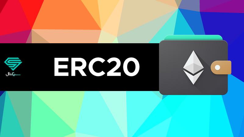 بهترین کیف پول توکن ERC20