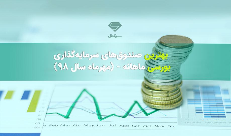 بهترین صندوق سرمایه گذاری بورسی   ماهانه (مهرماه سال 98)