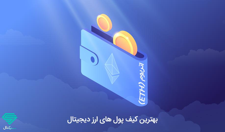معرفی بهترین کیف پول اتریوم (ETH) و توکن ERC20 به همراه لینک دانلود