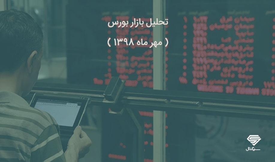 تحلیل بازار بورس | در شرایط فعلی بازار چه کنیم؟