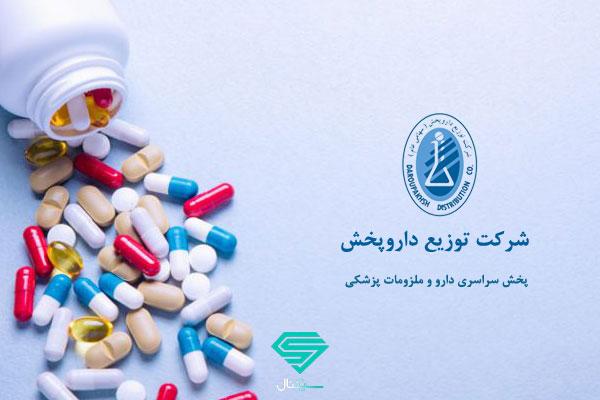 عرضه اولیه دتوزیع (شرکت توزیع داروپخش) رکورد میزان مشارکت در بورس را شکست !