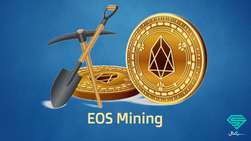 استخراج ارز رمزپایه ایاس (EOS) چگونه است؟