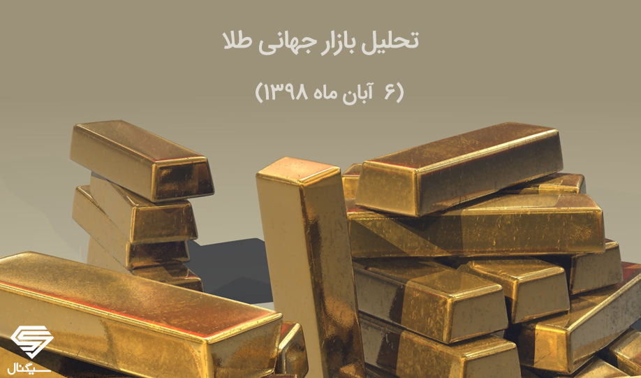 تحلیل بنیادی و تکنیکال  طلای جهانی ( 6 آبان ماه 1398 ) | راه صعود طلا هموار شد؟