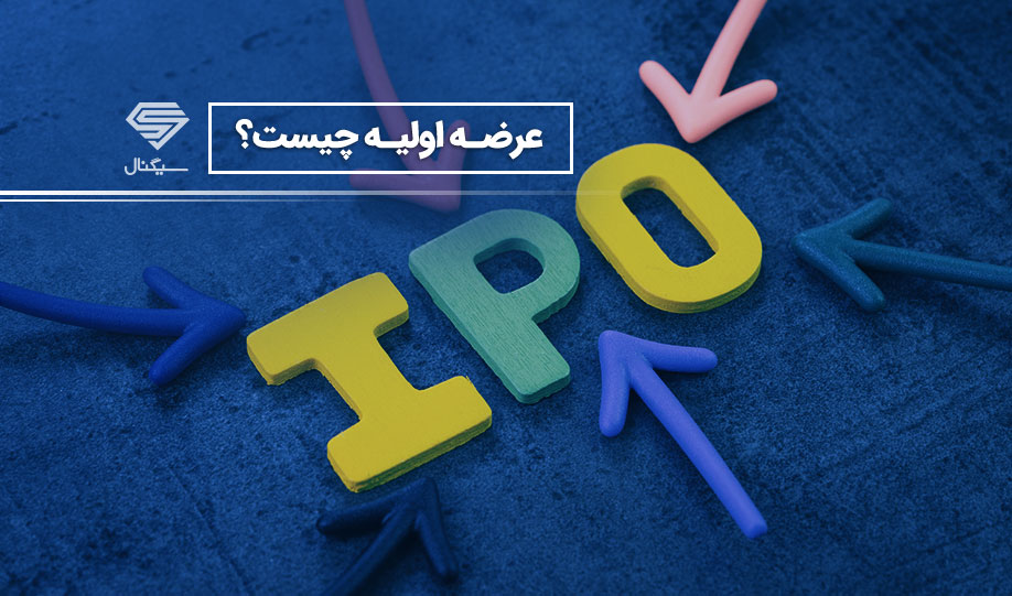 عرضه اولیه (IPO) چیست ؟