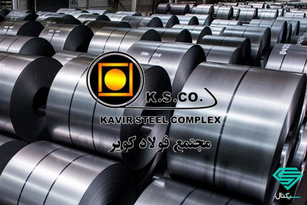 گزارشی از عرضه اولیه کویر (شرکت فولاد سپید فراب کویر)