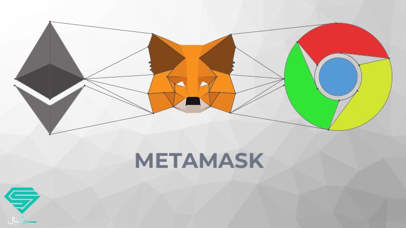 کیف پول اتریوم MetaMask