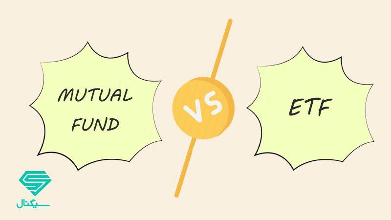 تفاوتهای صندوق سرمایهگذاری مشترک (غیرقابل معامله) با صندوق قابل معامله در بورس (ETF)