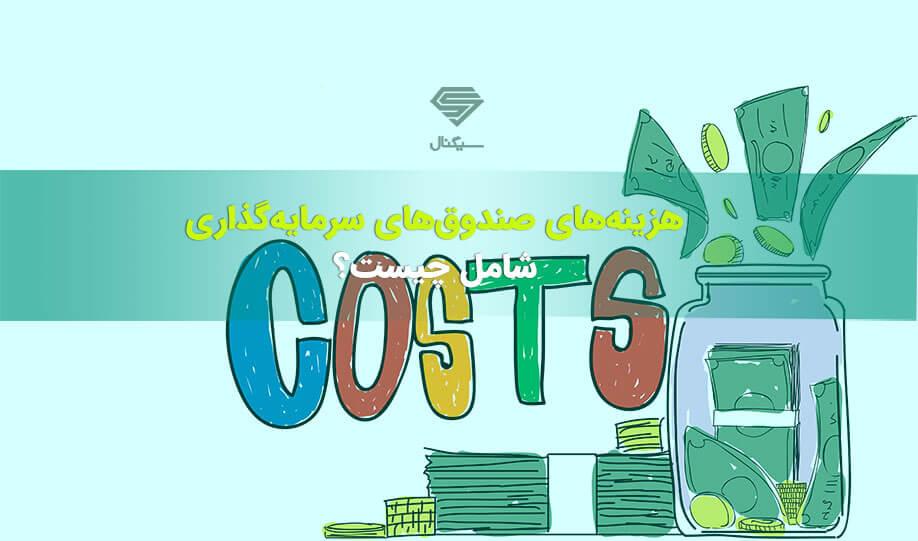 هزینههای صندوق سرمایه گذاری شامل چیست و چرا دریافت میشود؟
