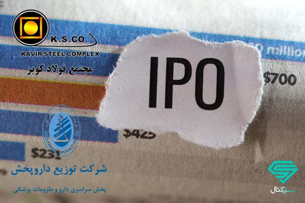 معرفی دو عرضه اولیه جدید در بازار بورس و فرابورس ایران