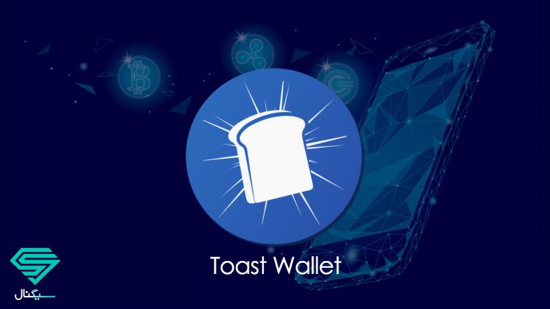کیف پول ریپل Toast Wallet