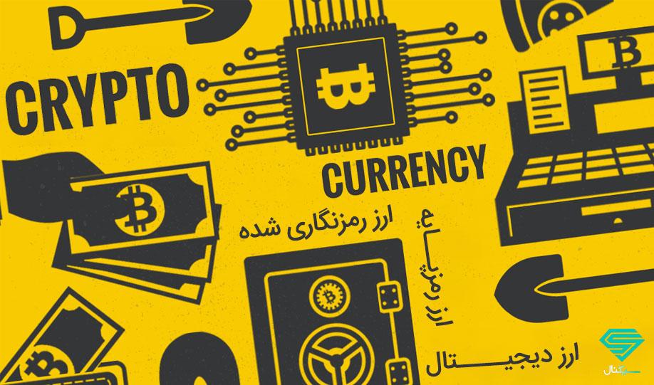 ارز رمزپایه (Cryptocurrency) چیست و چگونه کار میکند؟ + ویدئو
