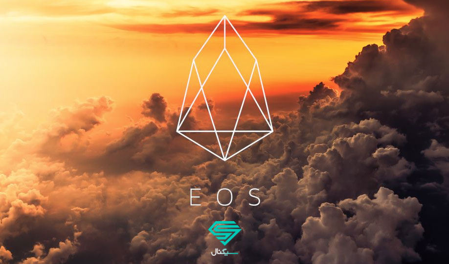 ارز دیجیتال ایاس (EOS) چیست و چگونه کار میکند؟
