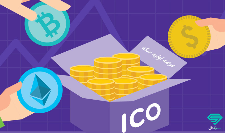 همه چیز درباره عرضه اولیه سکه (ICO) در بازار ارزهای دیجیتال