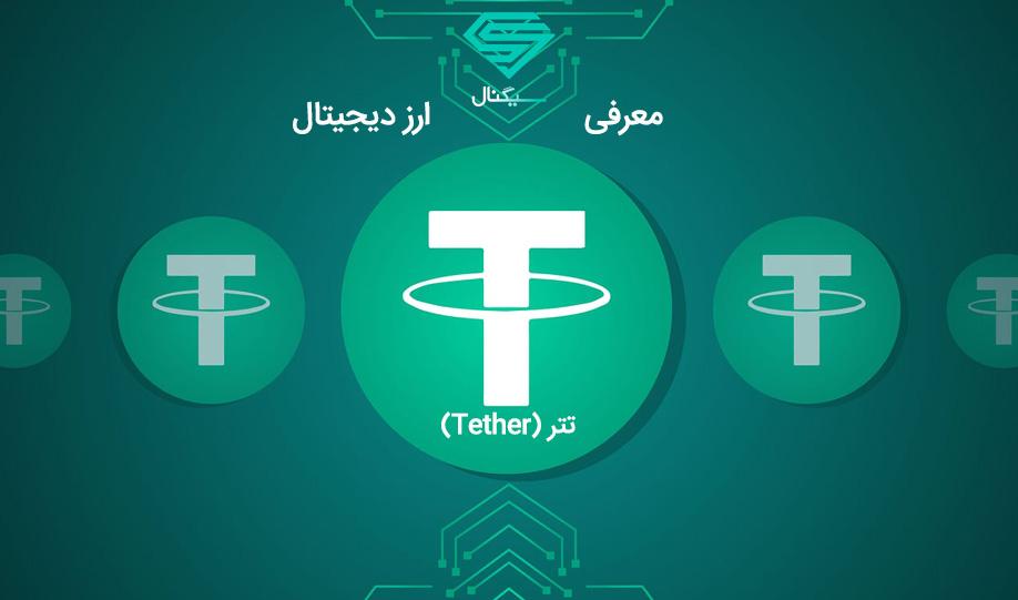 ارز دیجیتال تتر (Tether) چیست و چگونه کار میکند؟
