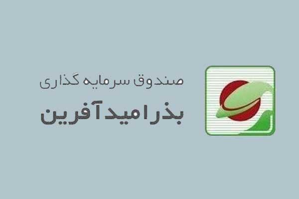 درج صندوق سرمایهگذاری قابل معامله بذر امید آفرین با نماد «بذر (BAZR)»