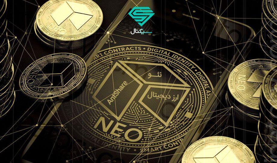 ارز دیجیتال نئو (NEO) چیست و چگونه کار میکند؟