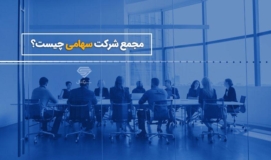 مجمع شرکت سهامی چیست؟