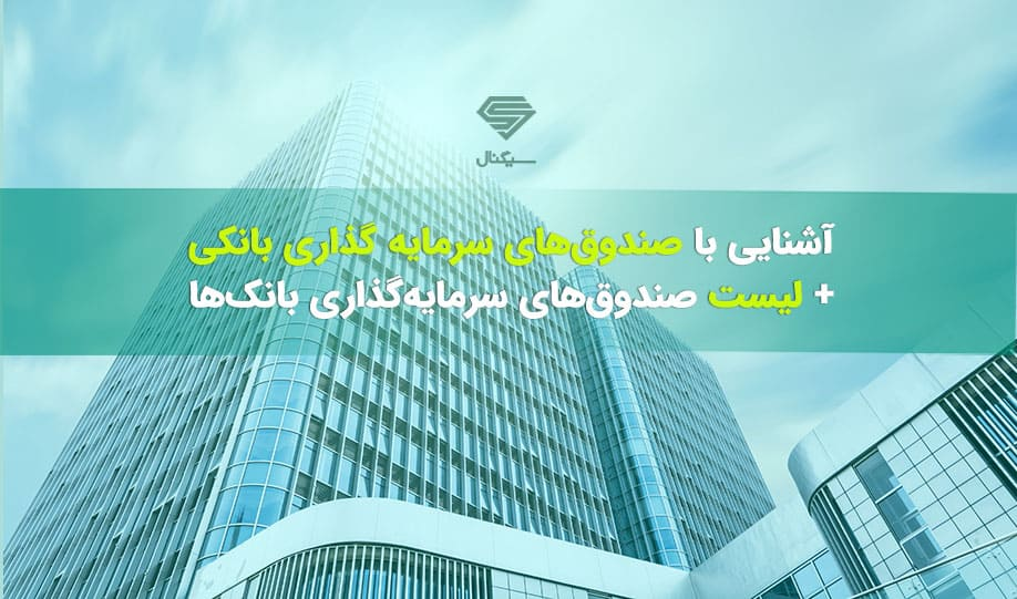 آشنایی با صندوق های سرمایه گذاری بانک + لیست صندوق های سرمایه گذاری بانک ها