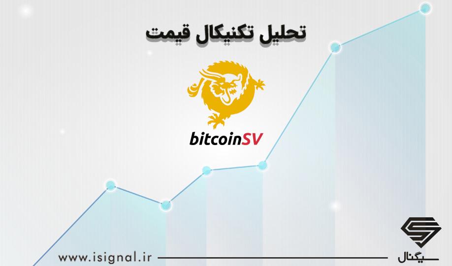 رشد 50 درصدی قیمت بیت کوین اس وی تنها در یک روز ! (21 دی ماه 1398)