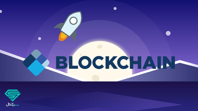 کیف پول استلار Blockchain.com