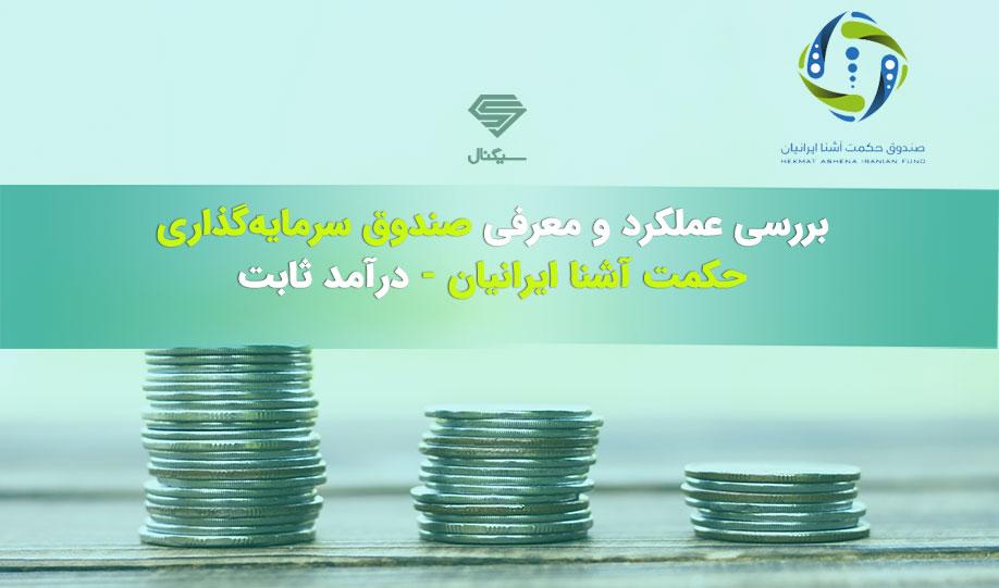 بررسی عملکرد و معرفی صندوق سرمایه گذاری بانک حکمت ایرانیان – حکمت آشنا ایرانیان (درآمد ثابت)