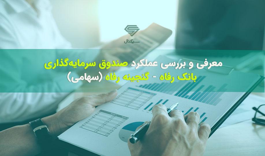 بررسی عملکرد و معرفی صندوق سرمایه گذاری بانک رفاه کارگران – گنجینه رفاه (صندوق در سهام)