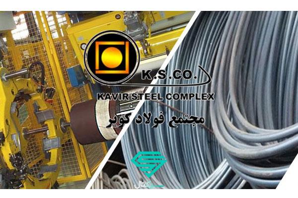 توقف نماد کویر (شرکت تولیدی فولاد سپید فراب کویر) برای برگزاری کنفرانس اطلاع رسانی