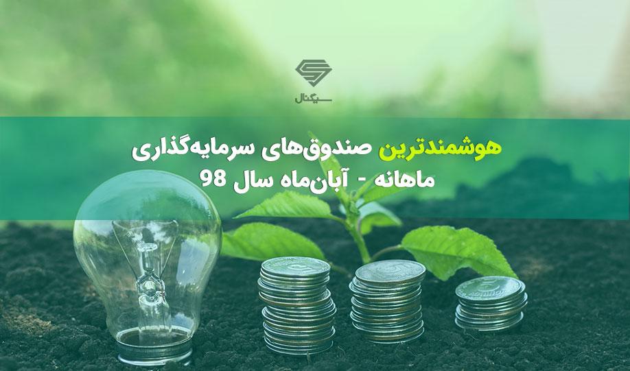 هوشمندترین صندوق های سرمایه گذاری – ماهانه (آبان ماه سال 98)