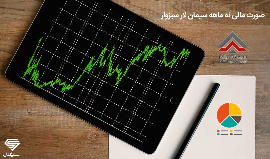 بررسی صورت های مالی نه ماهه سبزوا + تحلیل تکنیکال