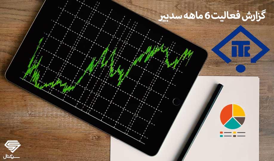 بررسی وضعیت صورت های مالی سدبیر (6 ماهه 1398)