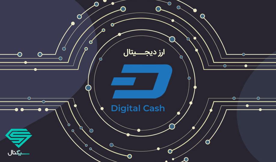 هر آنچه درباره ارز رمزپایه دش (DASH) باید بدانید