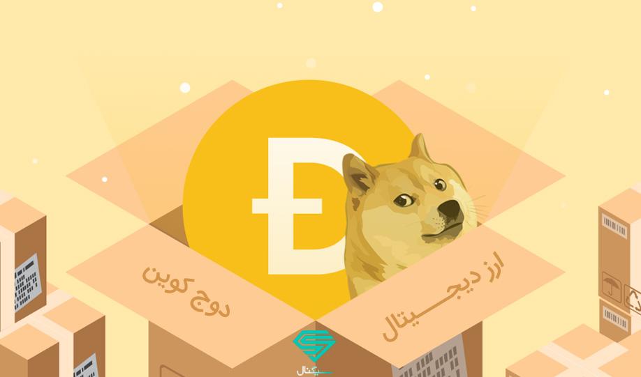 دوج کوین (Dogecoin) چیست و چگونه یک ارز دیجیتال محبوب شد؟
