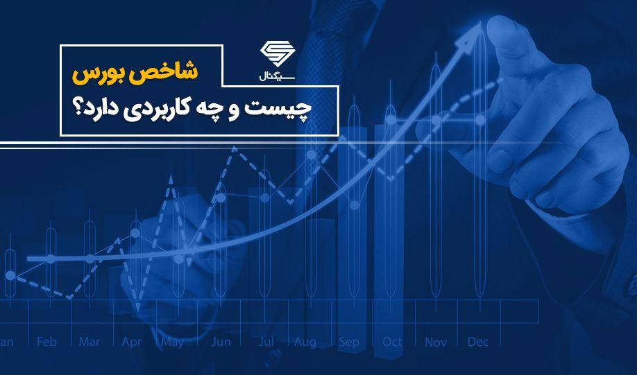 شاخص بورس(Stock index) چیست و چه کاربردی دارد؟