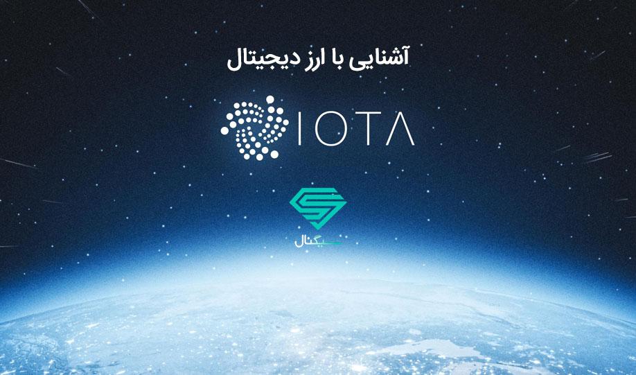آیوتا (IOTA) چیست ؟ آموزش جامع ارز دیجیتال آیوتا