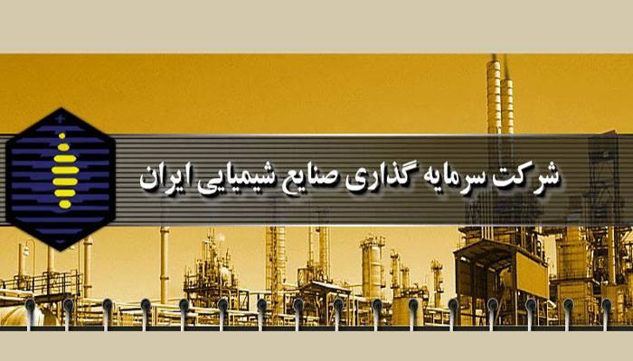 جلسه مجمع عمومی فوق العاده شرکت صنایع شیمیایی شیران