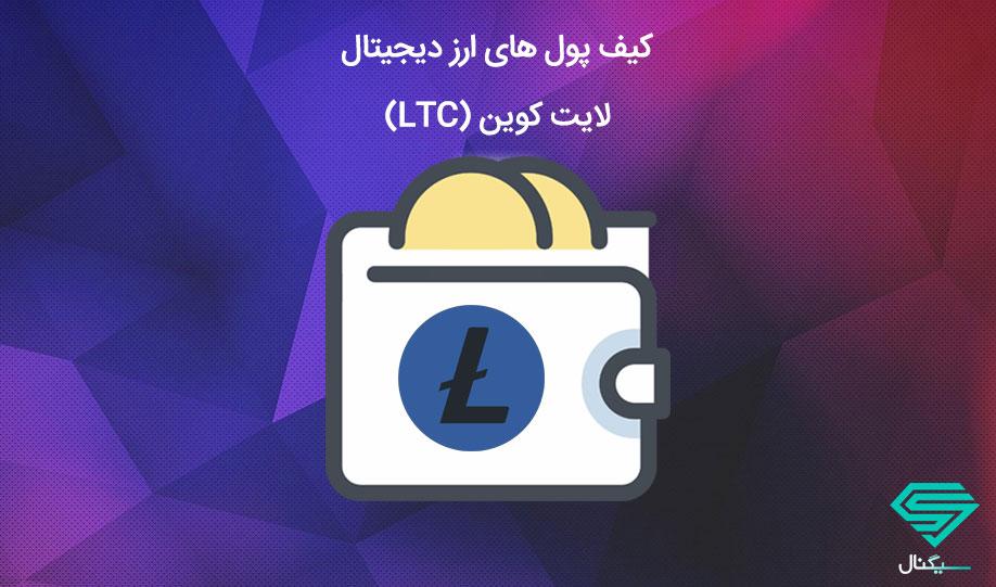 معرفی و بررسی بهترین کیف پول لایت کوین (LTC) در سال 2019 میلادی