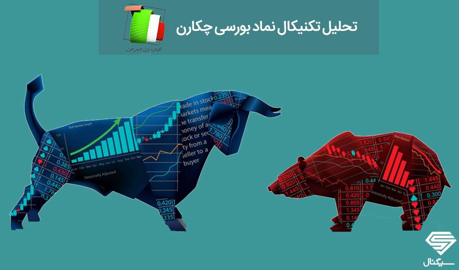 تحلیل تکنیکال شرکت کارتن سازی ایران (چکارن) | 27 آبان ماه 99